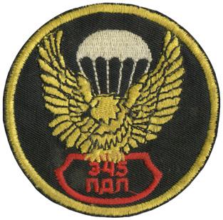 345 полк: